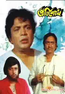 Poster of Pratisodh (1981) - (Bengali Modern Songs)